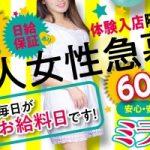 大阪 京橋 サロンの旬の風俗店情報を紹介します