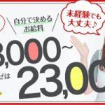 今注目の全額日払いの旬の風俗店情報を紹介!