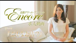 大阪高級デリバリーヘルス アンコールの求人CM動画