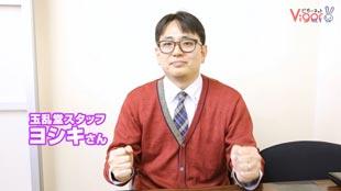 玉乱堂の求人CM動画