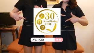 神戸性感帯 アロマ30の求人CM動画