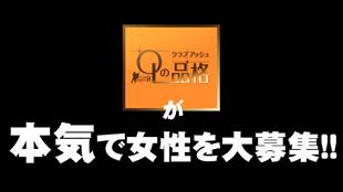 OLの品格 クラブアッシュ の求人CM動画