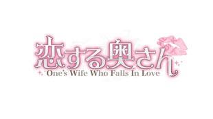 恋する奥さん西中島店の求人CM動画
