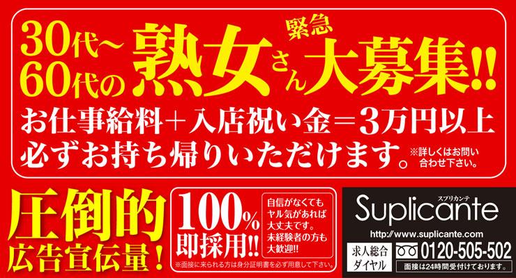 大阪府下全域/デリバリーヘルス「スプリカンテ(哀らしい熟女たち)」