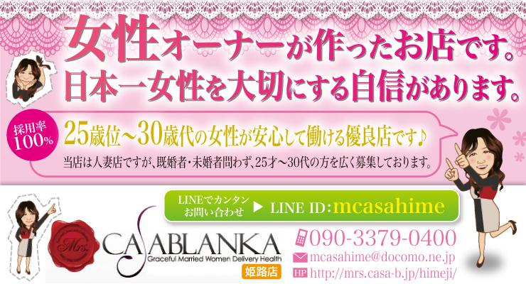 ミセスカサブランカ 姫路店(カサブランカグループ) 姫路 デリバリーヘルス