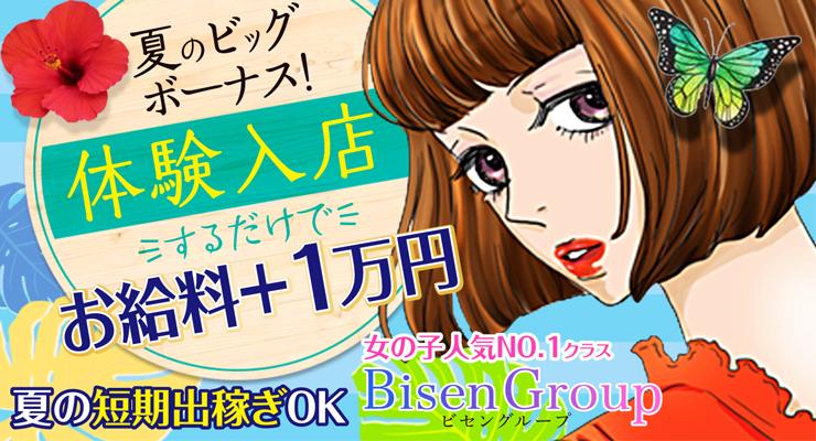 Bisen Group 松島新地 料亭