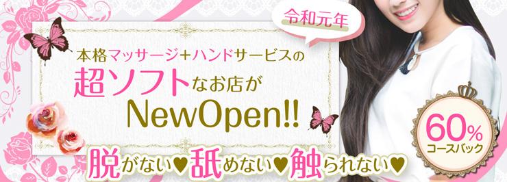 日本橋/エステ リリース Release