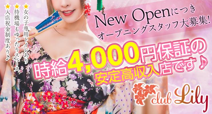 梅田/ツーショットキャバクラ club Lily