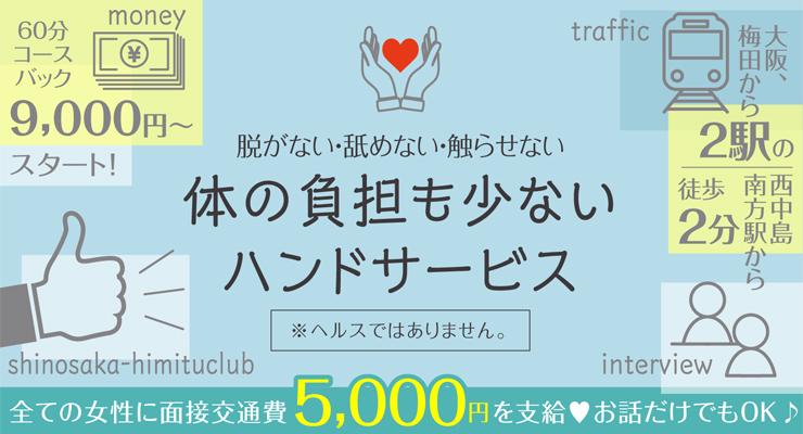 新大阪秘密倶楽部 西中島南方 ホテルヘルス